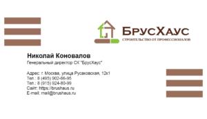 Дома из бруса из Костромы без посредников