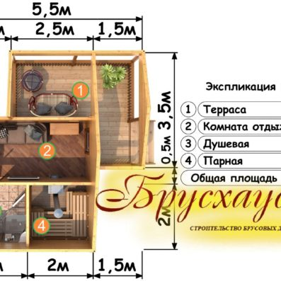 Проект бани из бруса 5,5х6 №Б-11- <<Волга>>