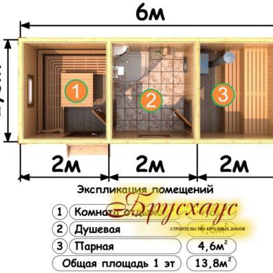 Проект бани из бруса 2,3х6 №Б-14- <<Лена>>